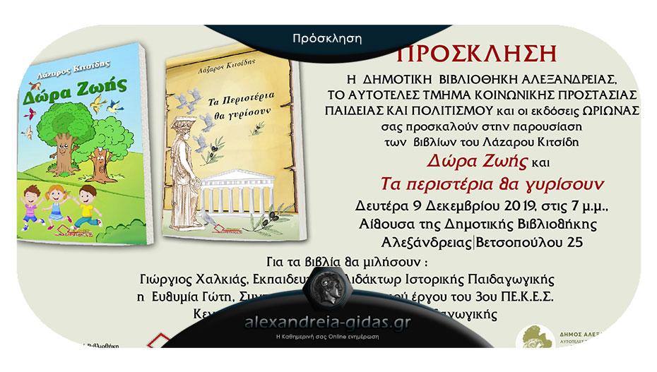 Τα βιβλία του θα παρουσιάσει στη Δημοτική Βιβλιοθήκη Αλεξάνδρειας ο Λάζαρος Κιτσίδης