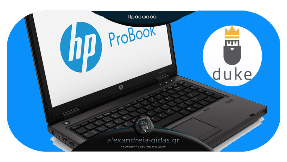 Θέλεις laptop για τις γιορτές; Δες αυτήν την προσφορά στο DUKE στην Αλεξάνδρεια – απίστευτη τιμή!