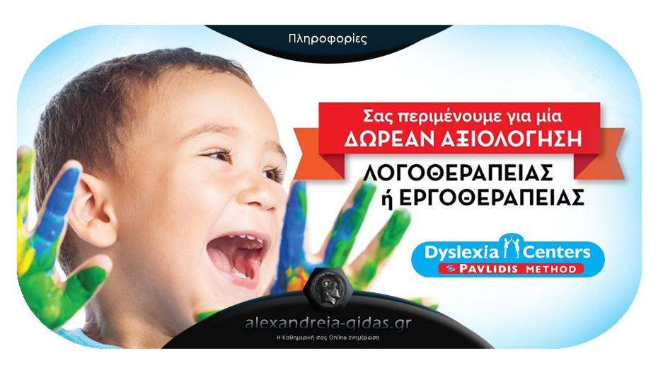 Δωρεάν αξιολόγηση Λογοθεραπείας ή Εργοθεραπείας στo Dyslexia Centers Pavlidis Method στην Αλεξάνδρεια