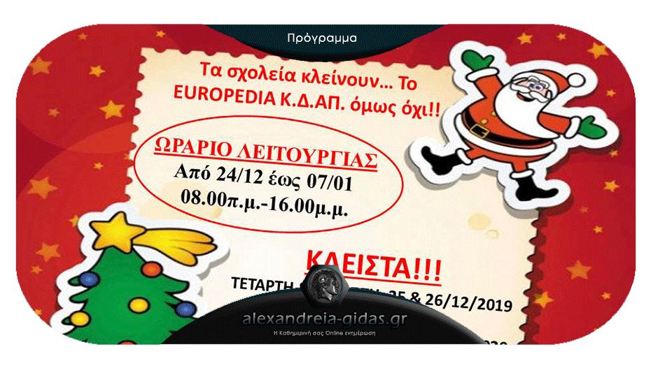 Πως θα λειτουργήσει στις γιορτές το EUROPEDIA ΚΔΑΠ στην Αλεξάνδρεια!