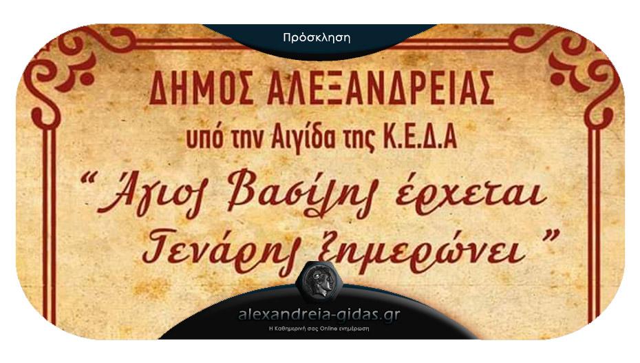 ΄Aγιος Βασίλης έρχεται, Γενάρης ξημερώνει…το Σάββατο στο Πνευματικό Κέντρο Αλεξάνδρειας