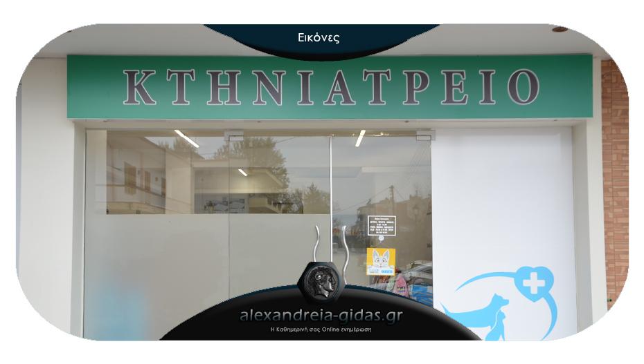 Ένα νέο Κτηνιατρικό Κέντρο άνοιξε στην Αλεξάνδρεια!
