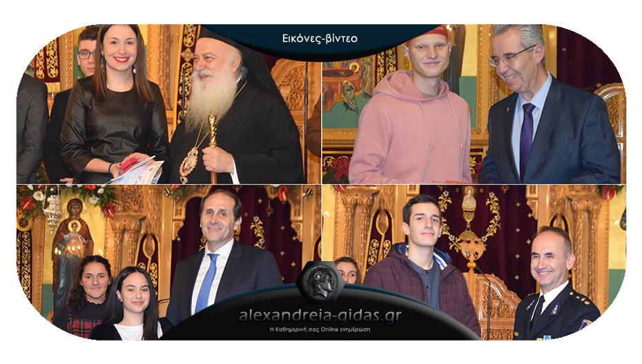 Βράβευσε τους καλύτερους μαθητές και φοιτητές της Αλεξάνδρειας η εκκλησία