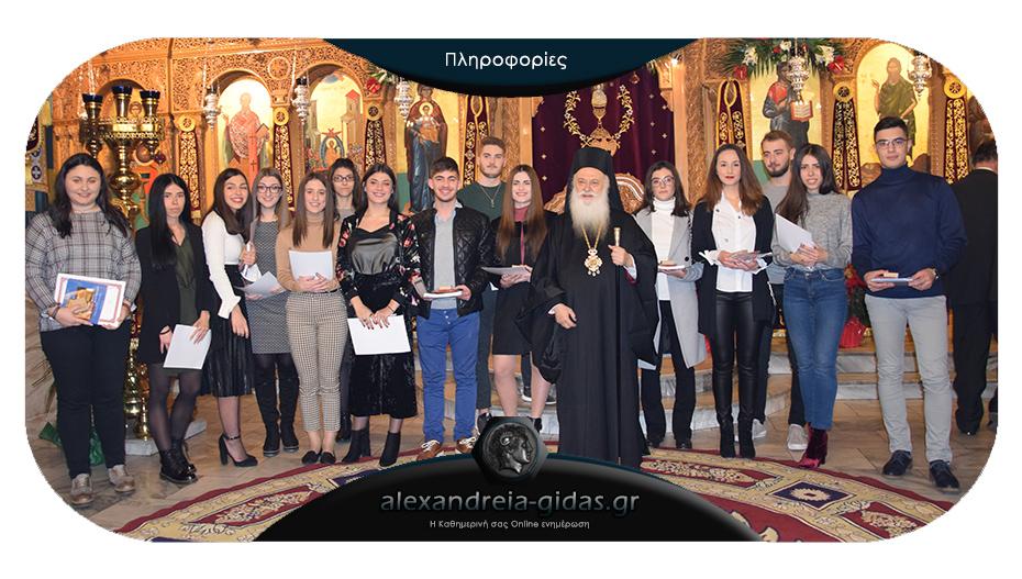 Θα βραβεύσει και φέτος τους καλύτερους μαθητές και φοιτητές της Αλεξάνδρειας η εκκλησία