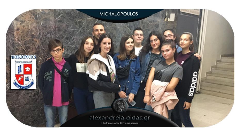 Σε πιλοτικές εξετάσεις του MICHIGAN συμμετείχαν οι μαθητές του ΜΙΧΑΛΟΠΟΥΛΟΥ