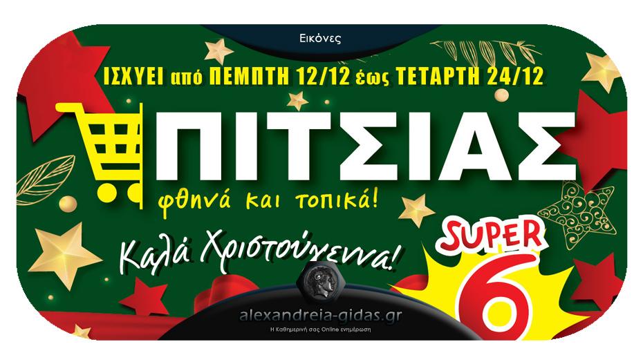 Φθηνά και τοπικά με νέες Χριστουγεννιάτικες προσφορές από την Πέμπτη 12 Δεκεμβρίου στον ΠΙΤΣΙΑ!
