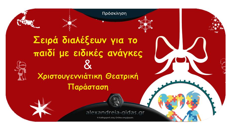 Διάλεξη και Χριστουγεννιάτικη Γιορτή την Τετάρτη διοργανώνει το ΕΕΕΕΚ Αλεξάνδρειας