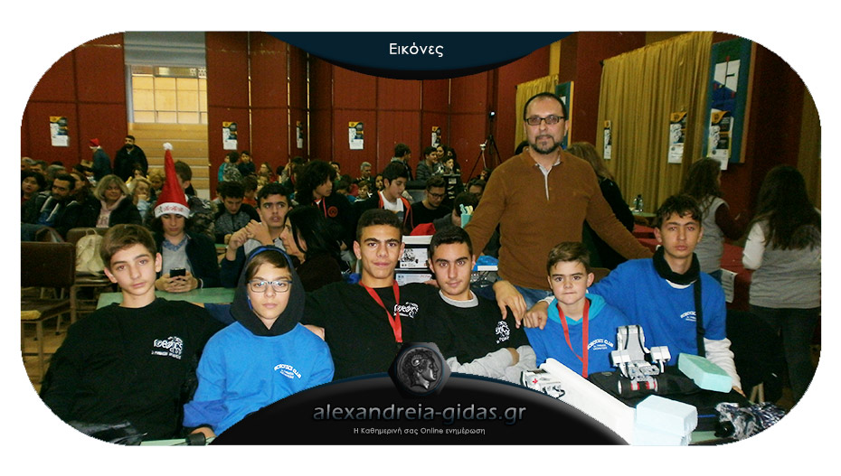 Στο 6ο Μαθητικό Φεστιβάλ Ρομποτικής συμμετείχε με επιτυχία το 1ο Γυμνάσιο Αλεξάνδρειας