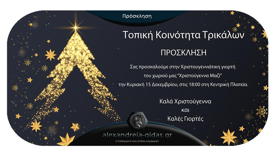 Την Κυριακή 15 Δεκεμβρίου ανάβει το Χριστουγεννιάτικο Δέντρο στα Τρίκαλα του δήμου Αλεξάνδρειας