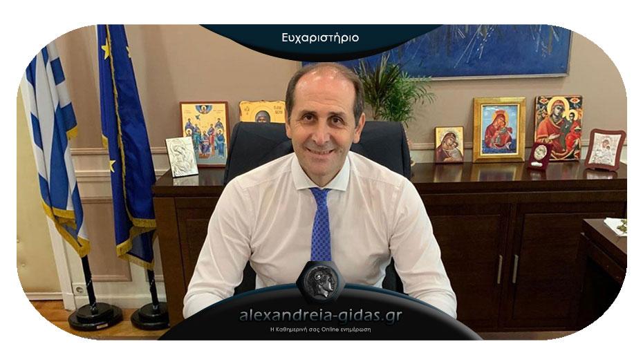 Οι Γουνοποιοί της Καστοριάς ευχαριστούν τον Απόστολο Βεσυρόπουλο