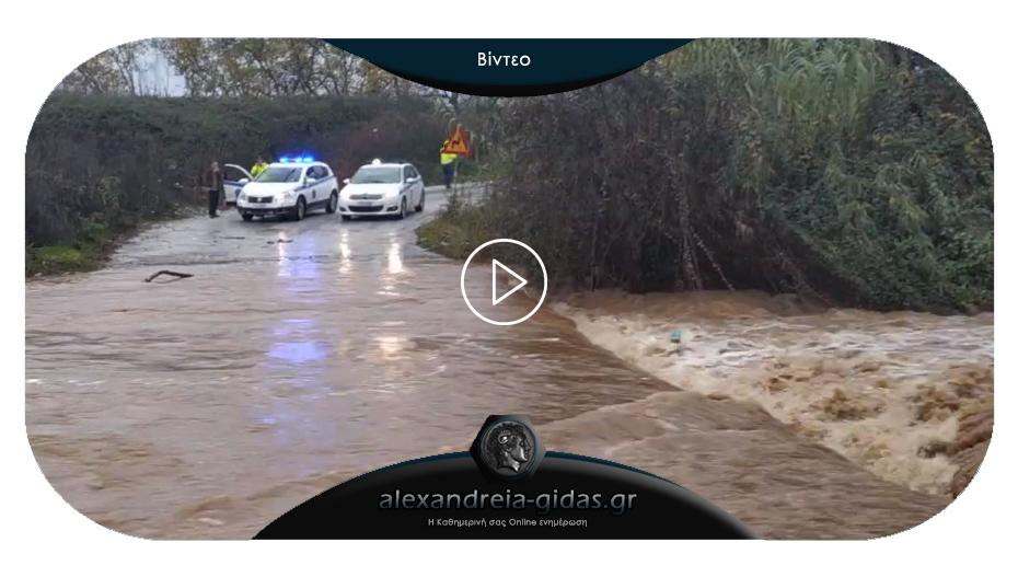 Δείτε το σημείο που προσπάθησε να διασχίσει οδηγός στην Ημαθία και παρασύρθηκε από τα νερά
