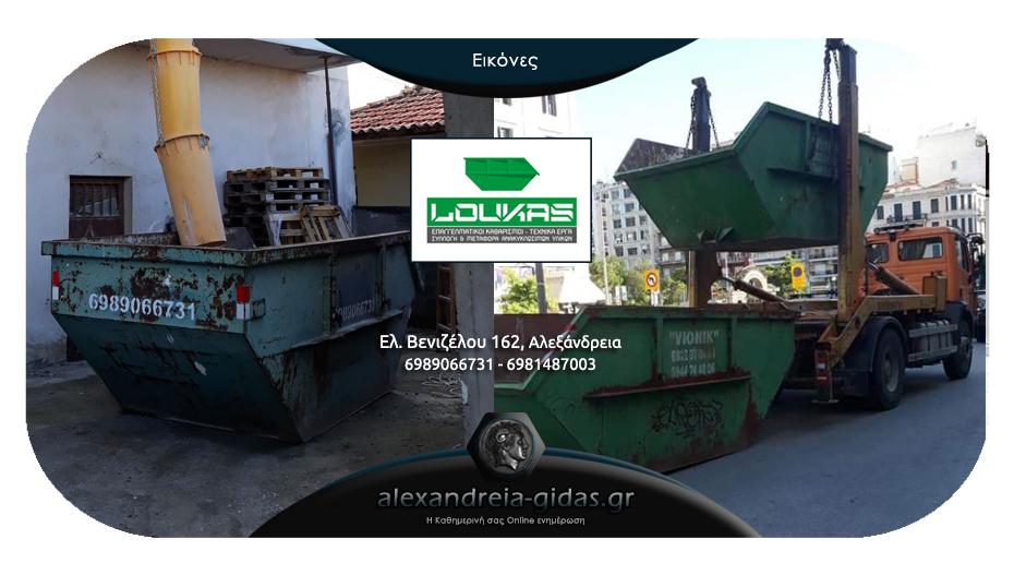 Έχετε εργασίες στο χώρο σας και ψάχνετε κάδο; Η επιχείρηση LOUKAS COMPANY έχει τη λύση!