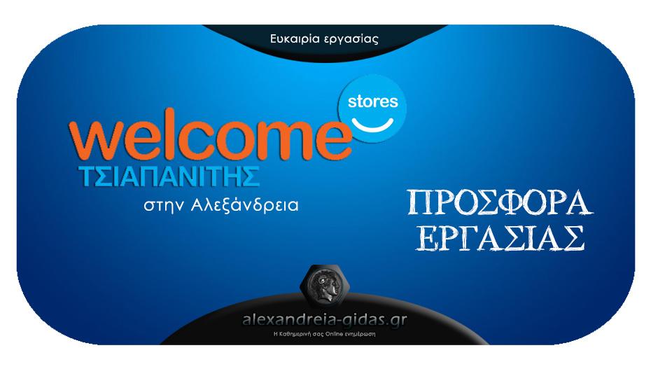 Νέα θέση εργασίας στον ΤΣΙΑΠΑΝΙΤΗ WELCOME STORES στην Αλεξάνδρεια!