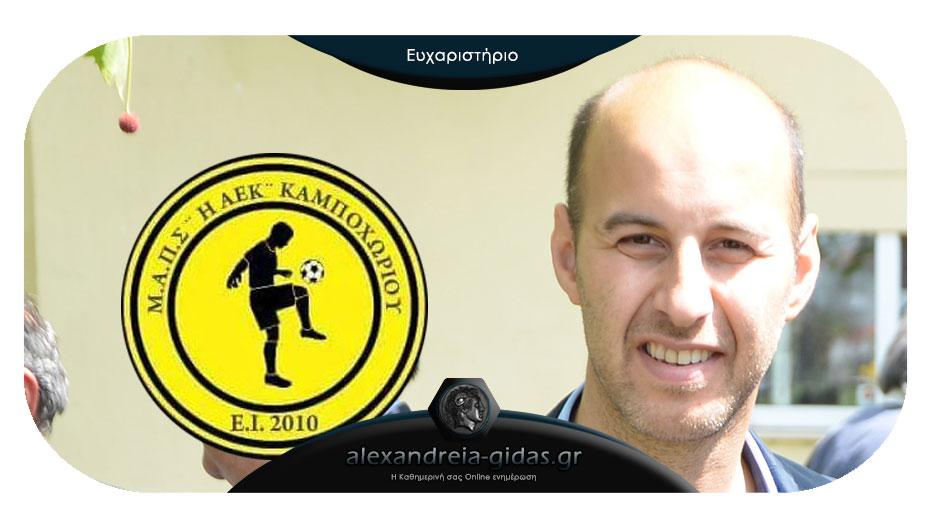 Η ΑΕΚ Καμποχωρίου ευχαριστεί τον Χρήστο Τόζογλου