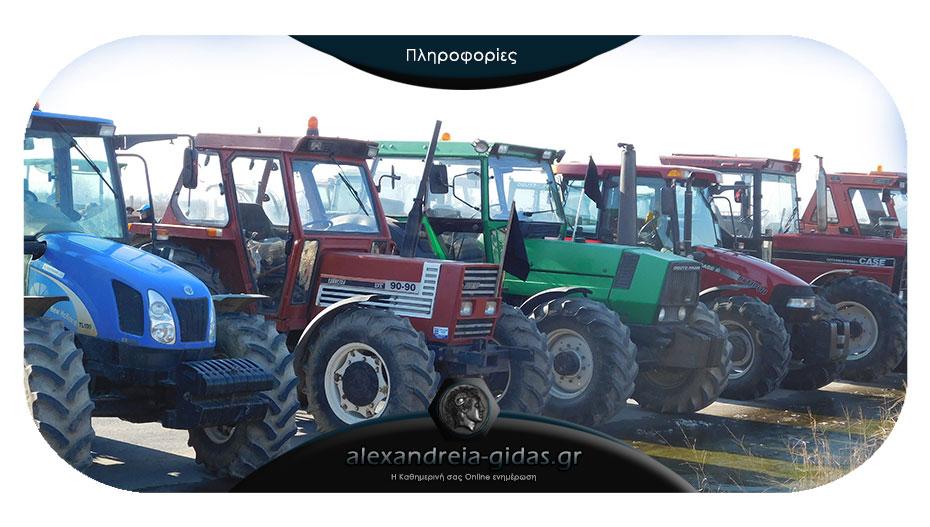 Συγκεντρώνονται στην Κουλούρα οι αγρότες της Ημαθίας για το συλλαλητήριο στην AGROTICA