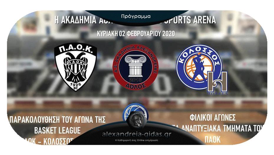 Την ακαδημία του ΠΑΟΚ στη Θεσσαλονίκη θα επισκεφτεί ο ΑΘΛΟΣ Αλεξάνδρειας