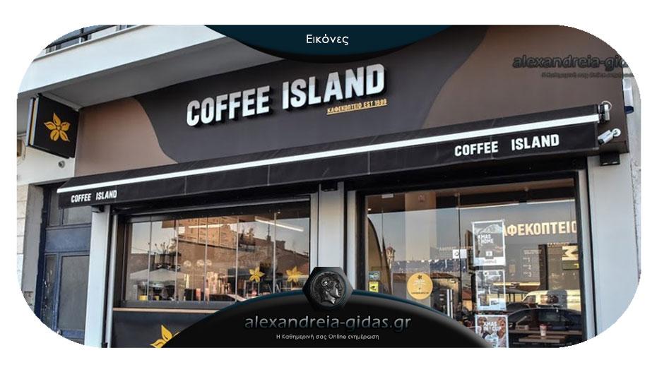 Αυτό είναι το νέο κατάστημα COFFEE ISLAND που άνοιξε στην Αλεξάνδρεια!