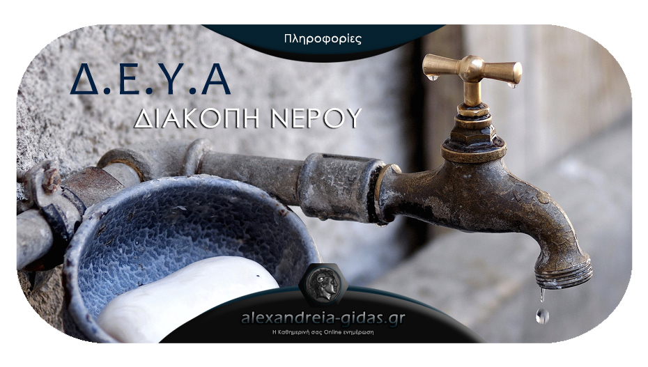 ΠΡΟΣΟΧΗ: Διακοπή νερού σήμερα Πέμπτη στη Μελίκη και στο Νεοχώρι