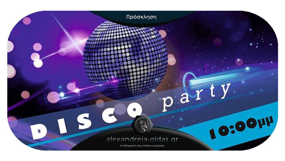Disco Party από την Λέσχη Κινηματογράφου Αλεξάνδρειας