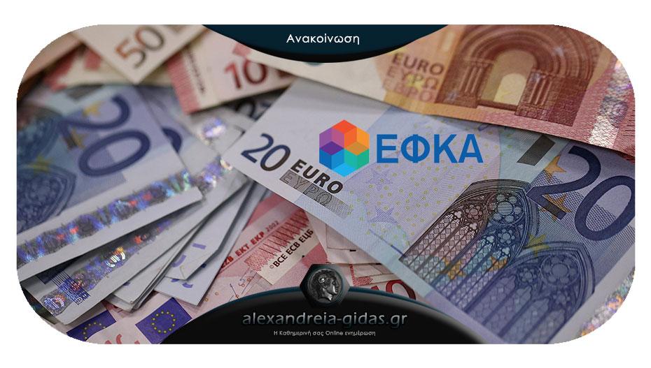 Νωρίτερα θα πληρωθούν οι συντάξεις του Φεβρουαρίου – τι ανακοίνωσε ο ΕΦΚΑ