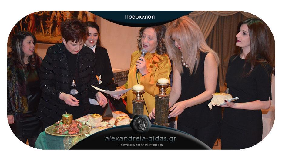 Την Τετάρτη 29 Ιανουαρίου κόβει την βασιλόπιτα ο σύλλογος γυναικών της Αλεξάνδρειας
