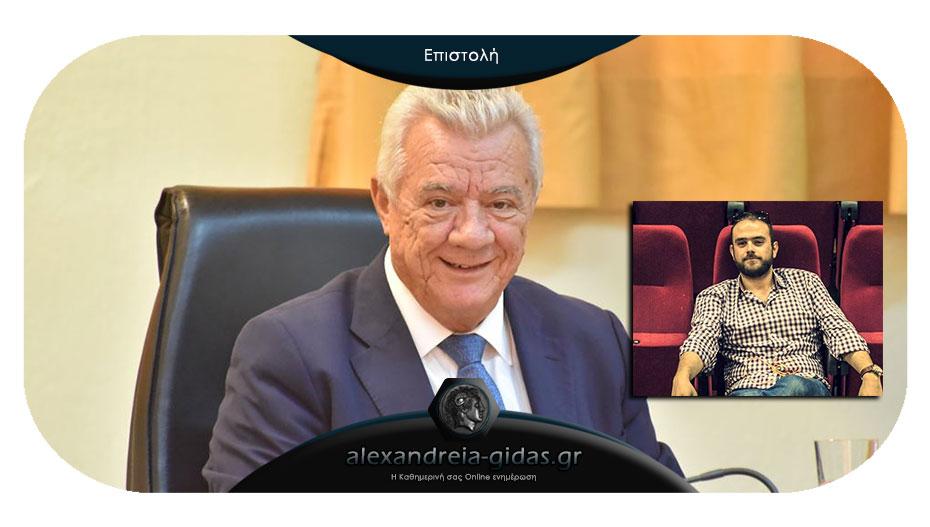 Συγχαρητήρια επιστολή του Παναγιώτη Γκυρίνη στον νέο Διοικητή του Νοσοκομείου Κατερίνης