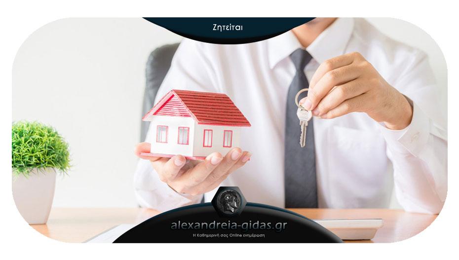 Ζητείται σπίτι (διαμέρισμα ή μονοκατοικία) για ενοικίαση στην Αλεξάνδρεια