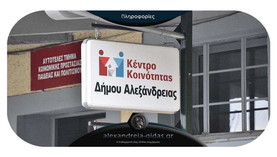 Τμήματα στο Κέντρο Δία Βίου Μάθησης (Κ.Δ.Β.Μ.) του δήμου Αλεξάνδρειας