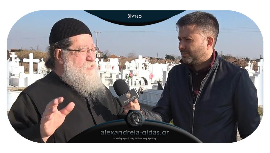 Σε τι κατάσταση είναι τα κοιμητήρια στο Κλειδί του δήμου Αλεξάνδρειας – μας μιλάει ο ιερέας του χωριού