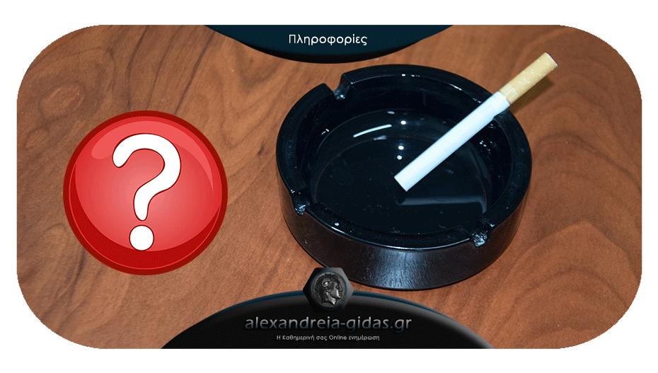 Πολύς λόγος για το τσιγάρο: Ποιο μαγαζί του πεζόδρομου Αλεξάνδρειας από την αρχή απαγόρευσε το κάπνισμα;