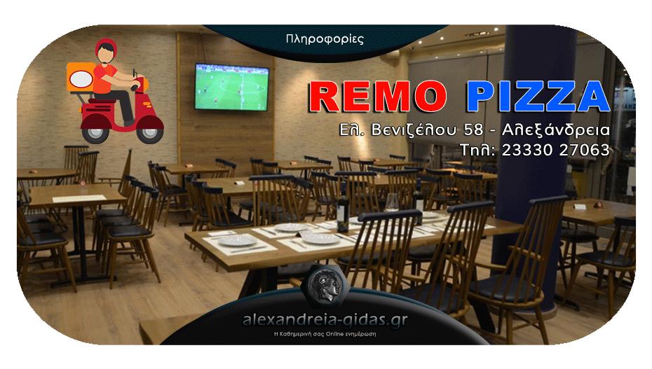 1 θέση εργασίας στη REMO PIZZA στην Αλεξάνδρεια