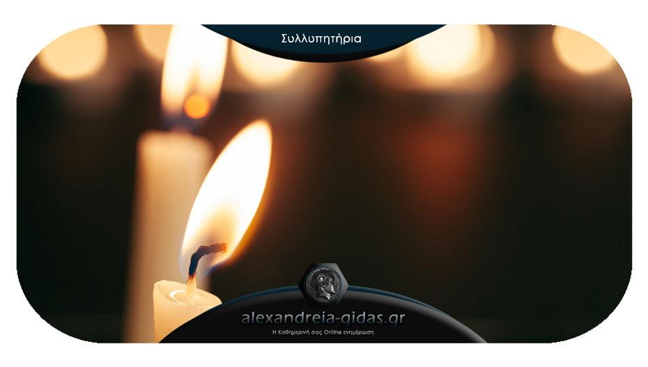 Συλλυπητήριο μήνυμα από την Κοινωφελή Επιχείρηση του δήμου Αλεξάνδρειας