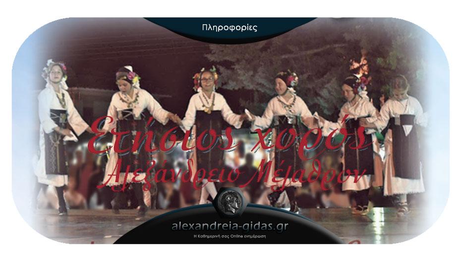 Απόψε ο Ετήσιος Χορός του Μορφωτικού Συλλόγου Λουτρού στο ΑΛΕΞΑΝΔΡΕΙΟ
