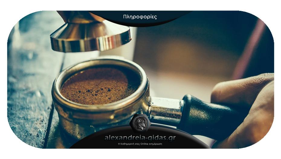 Καφέ – μπαρ στην Αλεξάνδρεια ζητά άτομα για εργασία
