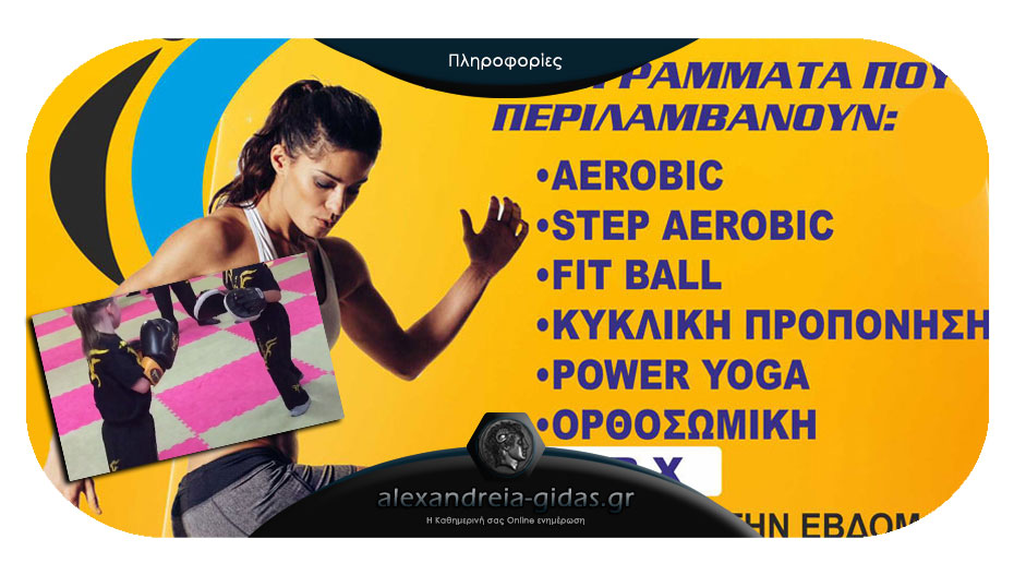 TRX, Power Yoga, Aerobic, και Step ΜΟΝΟ με 20 ευρώ στην Αλεξάνδρεια – και μαθήματα Kick Boxing για παιδιά!