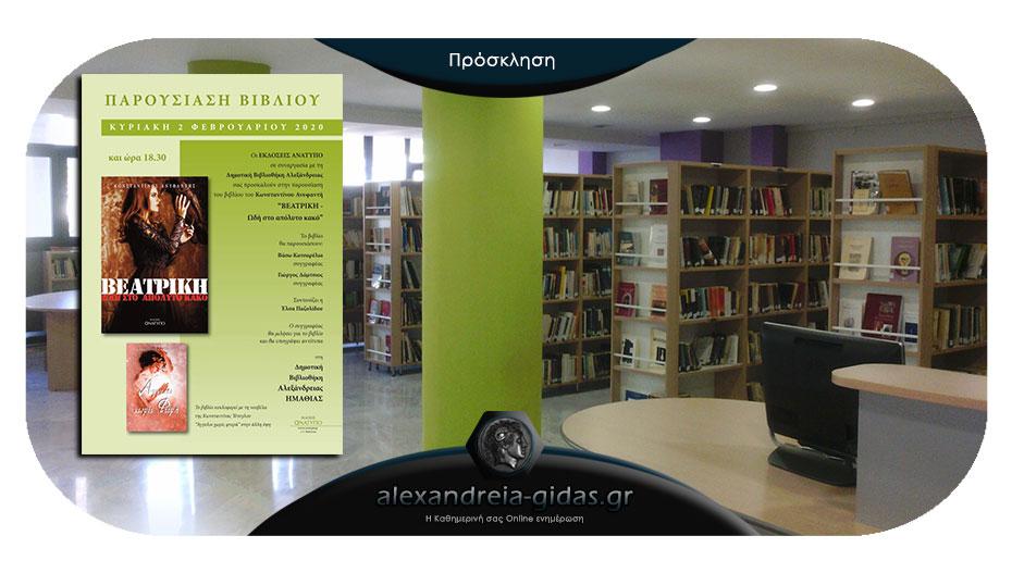 Το βιβλίο «ΒΕΑΤΡΙΚΗ – Ωδή στο απόλυτο κακό» θα παρουσιαστεί στη βιβλιοθήκη της Αλεξάνδρειας