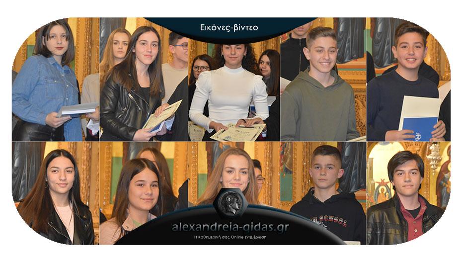Βραβεύτηκαν οι καλύτεροι μαθητές των Γυμνασίων Αλεξάνδρειας από την εκκλησία