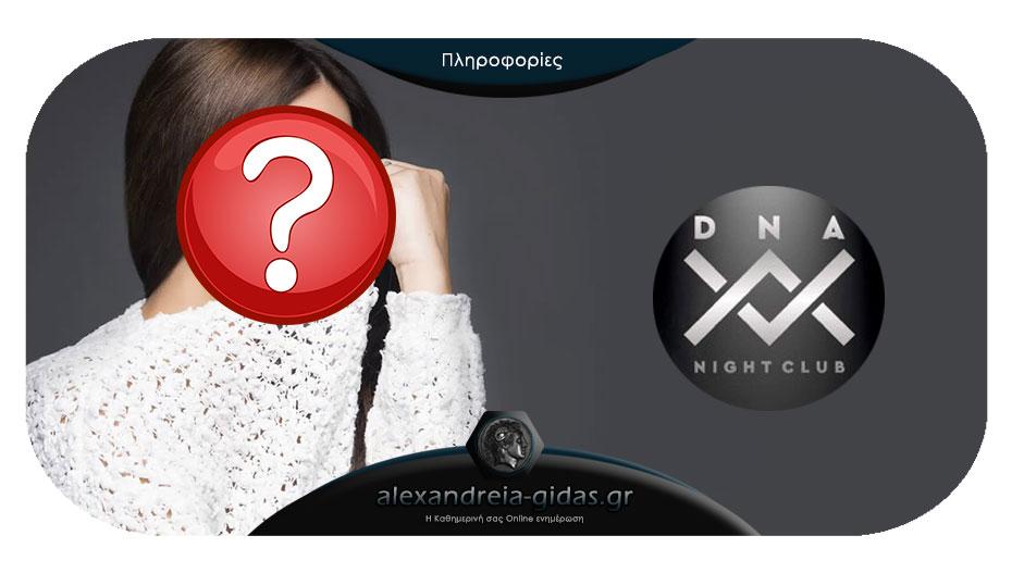 Γνωστή εντυπωσιακή τραγουδίστρια έρχεται στο DNA Club στην Αλεξάνδρεια!