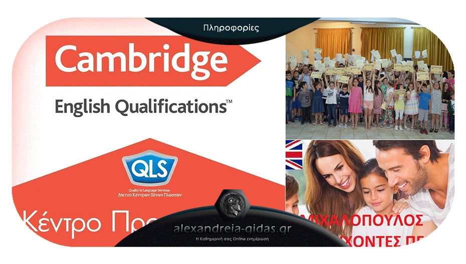 Κέντρο Προετοιμασίας Εξετάσεων CAMBRIDGE έγιναν τα Αγγλικά ΜΙΧΑΛΟΠΟΥΛΟΣ