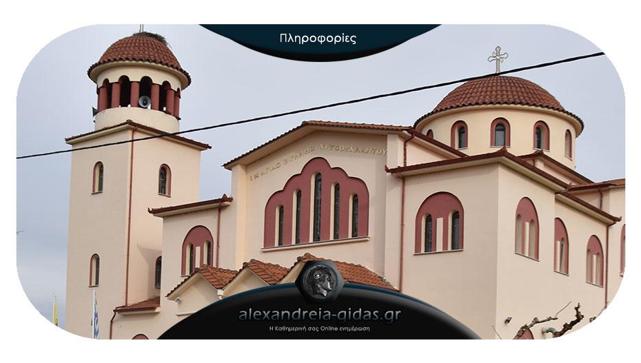 «Πάγωσε» η Αγία Τριάδα του δήμου Αλεξάνδρειας: Βρήκαν απαγχονισμένο τον ιερέα