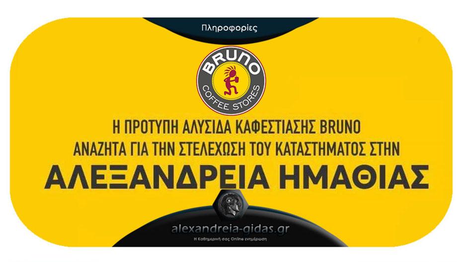 Ζητείται προσωπικό για το νέο κατάστημα BRUNO στην Αλεξάνδρεια!