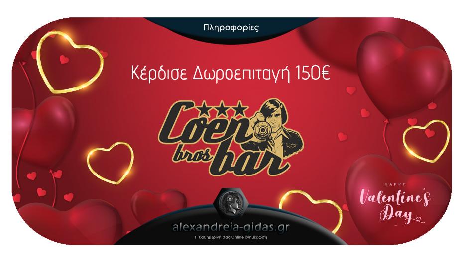 Απίθανος διαγωνισμός από το COEN το βράδυ του Αγίου Βαλεντίνου για ερωτευμένους και μη!