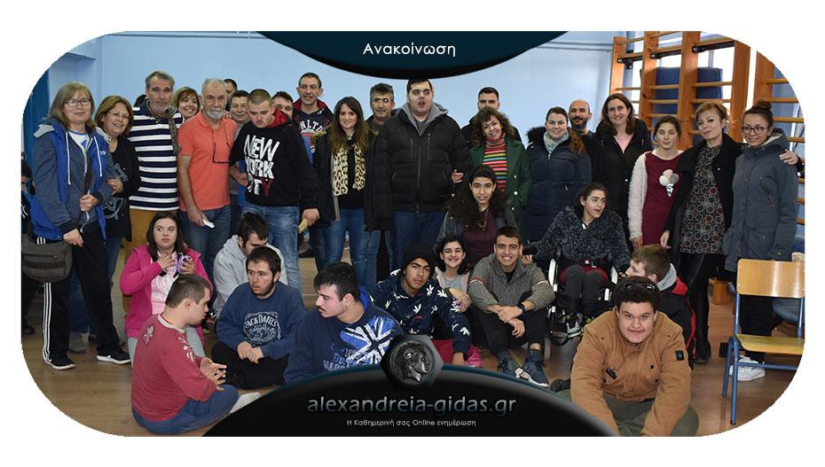 Ας βοηθήσουμε όλοι μας το ΕΕΕΕΚ Αλεξάνδρειας στο σημαντικό του έργο