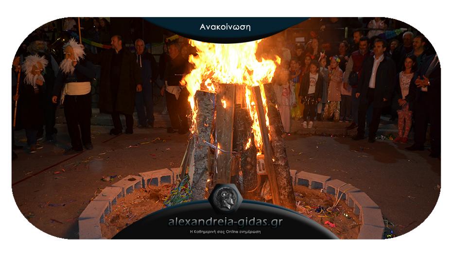 Ακυρώνεται λόγω Κορωνοϊού και ο Φανός του Αμάραντου στην Αλεξάνδρεια