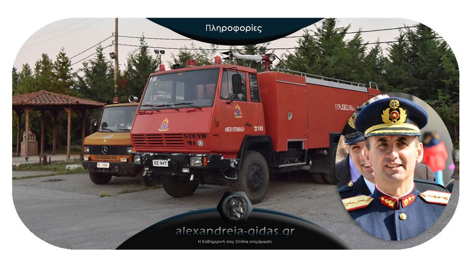 Διοικητής στη Σχολή Πυροσβεστών στην Πτολεμαΐδα ο Γιάννης Αμανατίδης – προβιβάστηκε σε Πύραρχο