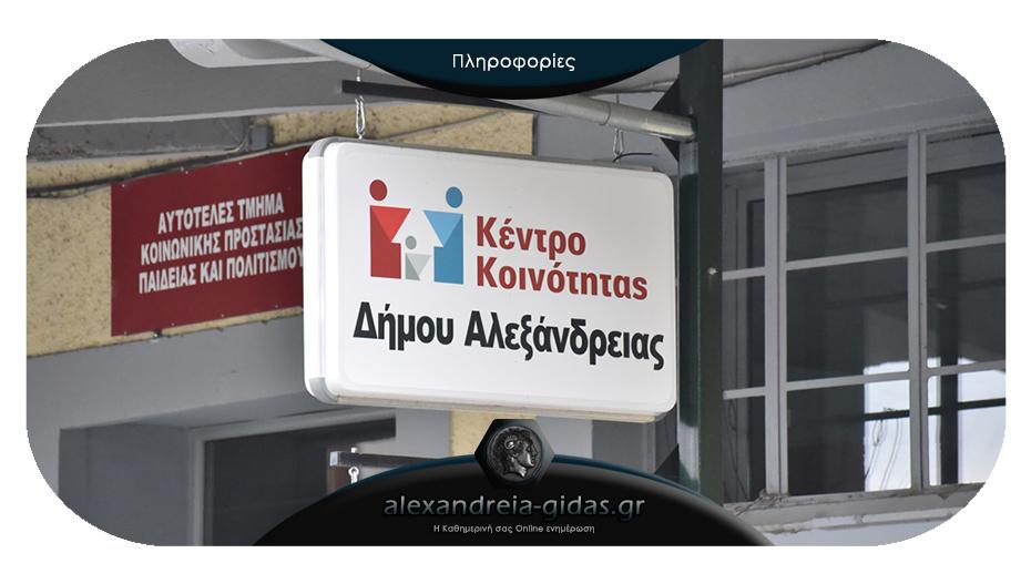 Ενημέρωση για τον κορονοϊό από το Κέντρο Κοινότητας του δήμου Αλεξάνδρειας