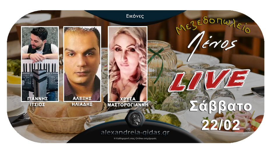 Σαββατόβραδο στην Ταβέρνα ΛΕΝΟΣ για ένα φανταστικό LIVE και υπέροχες γεύσεις κρεατικών και ψαρικών!