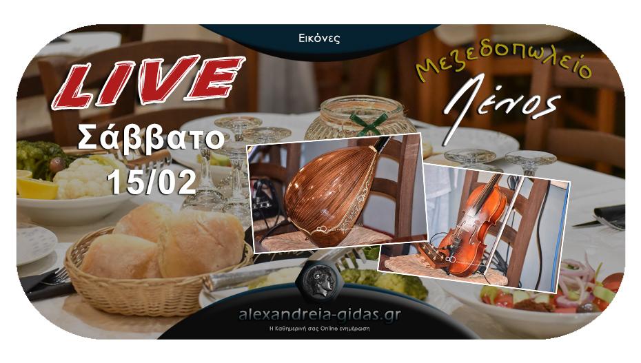 Σαββατόβραδο στην Ταβέρνα ΛΕΝΟΣ για μια φανταστική λαϊκορεμπέτικη βραδιά με υπέροχες γεύσεις!