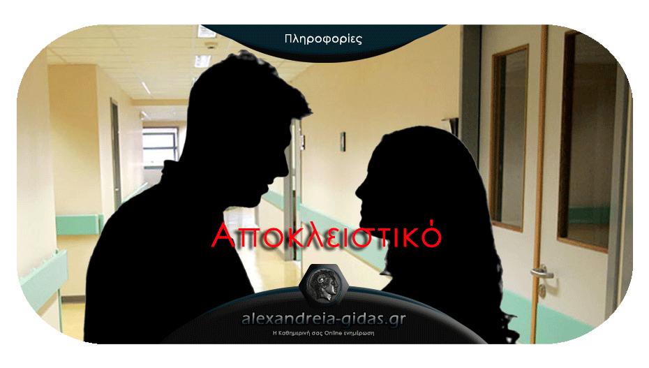Αποκλειστικό: Το ζευγάρι από τον δήμο Αλεξάνδρειας και η περιπέτεια με τον κορωναΐό στο Νοσοκομείο Βέροιας