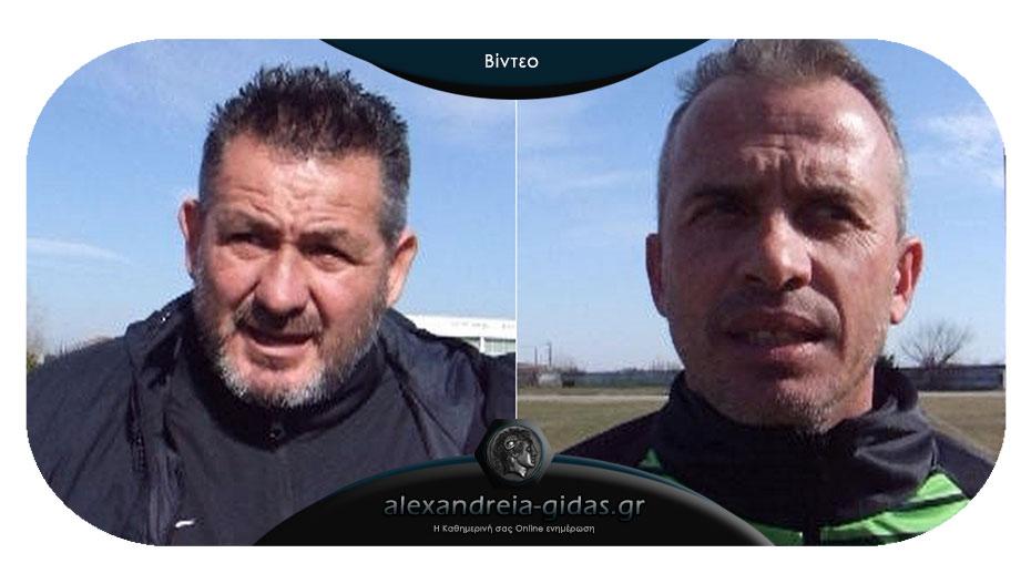 Παγγούρας και Παπακωνσταντίνου σχολιάζουν το Αλεξάνδρεια-Καβάσιλα 0-0